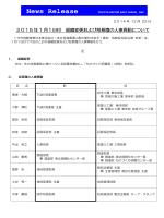 2015年1月1日付 組織変更および部長職の人事異動について