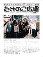 Vol.11 No.2 通巻40号(14-04-25) レスパイトという