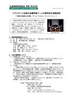 リズムダンス全国大会優秀賞チームが教育長を表敬訪問 広島県教育