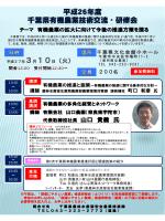 研修会ちらし(PDF:1221KB)