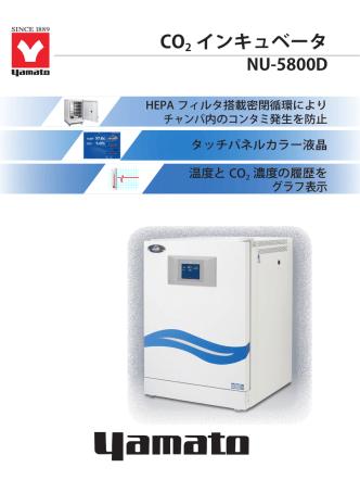 CO2 インキュベータ NU