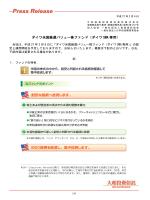 ダイワ米国厳選バリュー株ファンド(ダイワ SMA 専用)