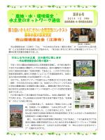 第86号 - 島根県農地・水・環境保全協議会