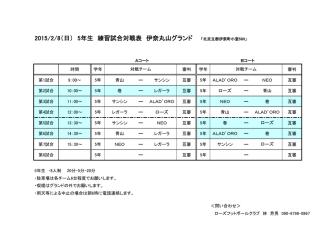 2015/2/8(日) 5年生 練習試合対戦表 伊奈丸山