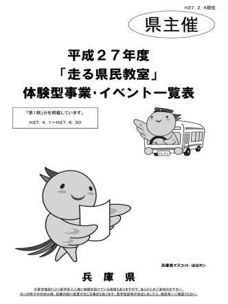 01【第1期】H27体験型事業・イベント(県+市町主催)01