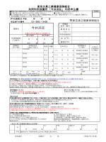 「今井浜荘」共同利用保養所申込書