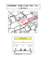 特定整備路線 補助第46号線(原町・洗足) <案内図>