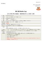 第 2 回 Stella Cup