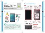 GALAXY Tab S 8.4 SC