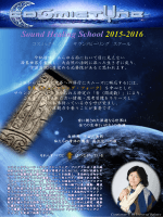 Cosmictune Soundhealing School 2015