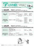 学びの庭 平成27年2月号