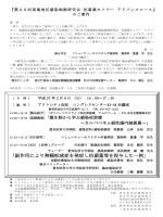 詳細はこちら - 愛知県病院薬剤師会