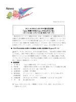 goozみなとみらい店相次いでオープン(PDF:232KB)