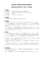 京都市崇仁北部第四住宅地区改良事業用地 時間貸 駐車場使用