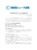 馬伝染病発生情報2013年7月~9月