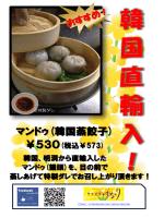 ¥530(税込¥573) 韓国、明洞から直輸入した マンドゥ(饅頭)を、目の前