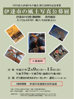 伊達市の風土写真公募展 - NPO法人伊達メセナ協会