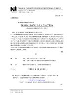 JAPAN SHOP 2015のご案内