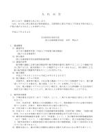 DVDの複製等作業(平成27年度電子航空路誌)