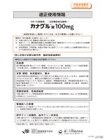 RMP資材(医療従事者向)適正使用情報 カナグル錠100mg