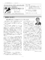 2014年2月1日発行 (PDF 3.26MB)