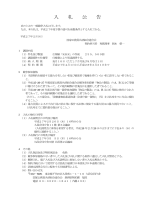 入 札 公 告E - KKR 国家公務員共済組合連合会