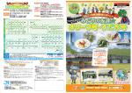 別紙パンフレット(PDF 5.7M)