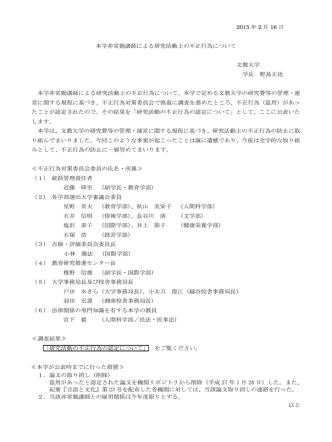2015 年 2 月 16 日 本学非常勤講師による研究活動上の