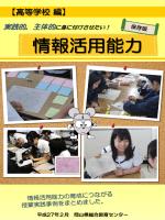 リーフレット - 岡山県総合教育センター