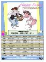 岡山鳥取地区四旬節行事復活祭案内