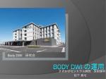 セクション1-2 BodyDWI研究会 すずかけセントラル病院