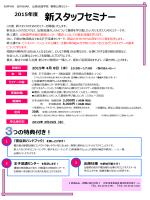 「新スタッフセミナー」開催案内(PDF)
