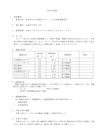 仕様書(PDFファイル、100KB)
