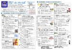 2月号 - 公益財団法人広島市文化財団