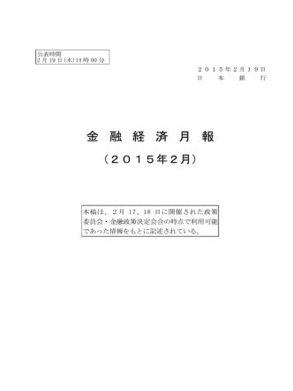 2月 - 日本銀行