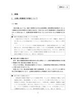 資料2-2 これまでの意見整理(本文)(PDF形式:1051KB)