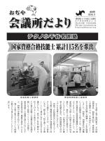 ダウンロード - 小千谷商工会議所