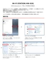 HW-02G パソコンとの無線接続設定(Windows 7)