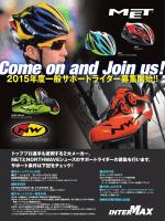 2015年度一般サポートライダー募集開始!!