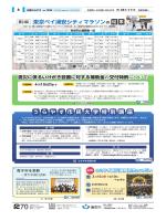8ページ 東京ベイ浦安シティマラソンの結果 ほか (PDF 1.4MB)