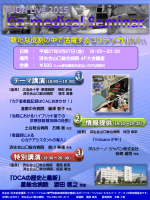 3月27日 YUDA LIVE Co-medical Seminarのお知らせ