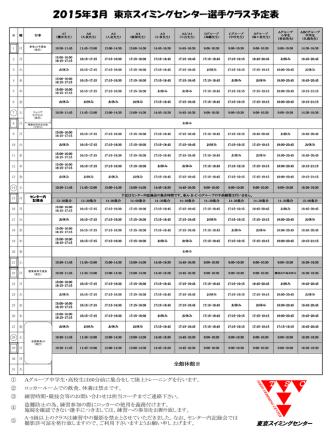 2015年3月 東京スイミングセンター選手クラス予定表