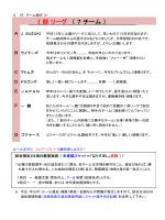 Ⅰ部 リーグ ( 7 チーム )