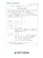 大阪シティ信用金庫「シティジュニアクラブ」 発会式を盛大に開催