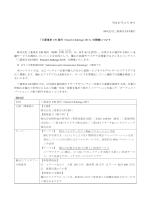 三菱東京 UFJ 銀行 Fintech Challenge 2015