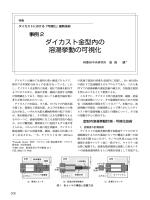 【事例】ダイカスト金型内の溶湯挙動の可視化