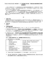 実施案内 - 東京都福祉保健局