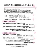 開業医 03/19|中河内血栓塞栓症カンファレンス