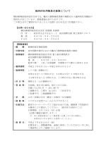 臨時的任用職員を募集します(勤務地:成田市内)(PDF:126KB)