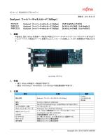 Dual port ファイバーチャネルカード(16Gbps)